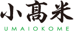 宮城県小牛田から うまいお米「小高米」を全国へお届けします。